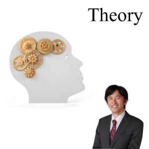 池田の理論