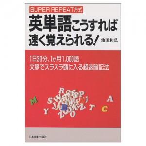 英単語こうすれば速く覚えられる! Super Repeat方式 池田和弘