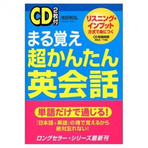 池田和弘 リスニング・インプット