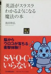 「英語がスラスラわかるようになる魔法の本 」  池田和弘