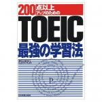 TOEIC最強の学習がエリフェットで3ヵ月集中クラスに