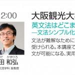 公開フェスタ2014 大阪観光大学 国際交流学部 池田和弘