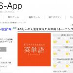 iSO-Appで40万人の人生を変えた英単語トレーニングが紹介