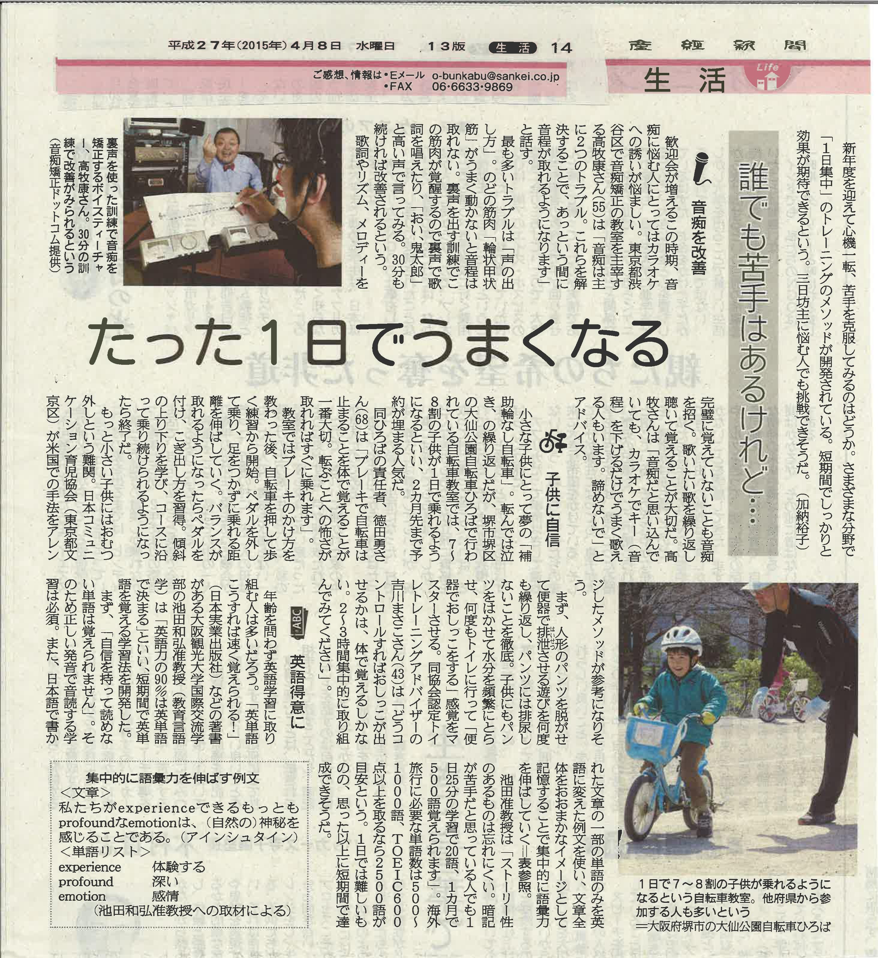 産経新聞 池田