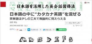 日本語を活用した英会話学習法