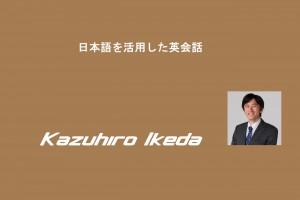 Kazuhiro Ikeda Nikkei